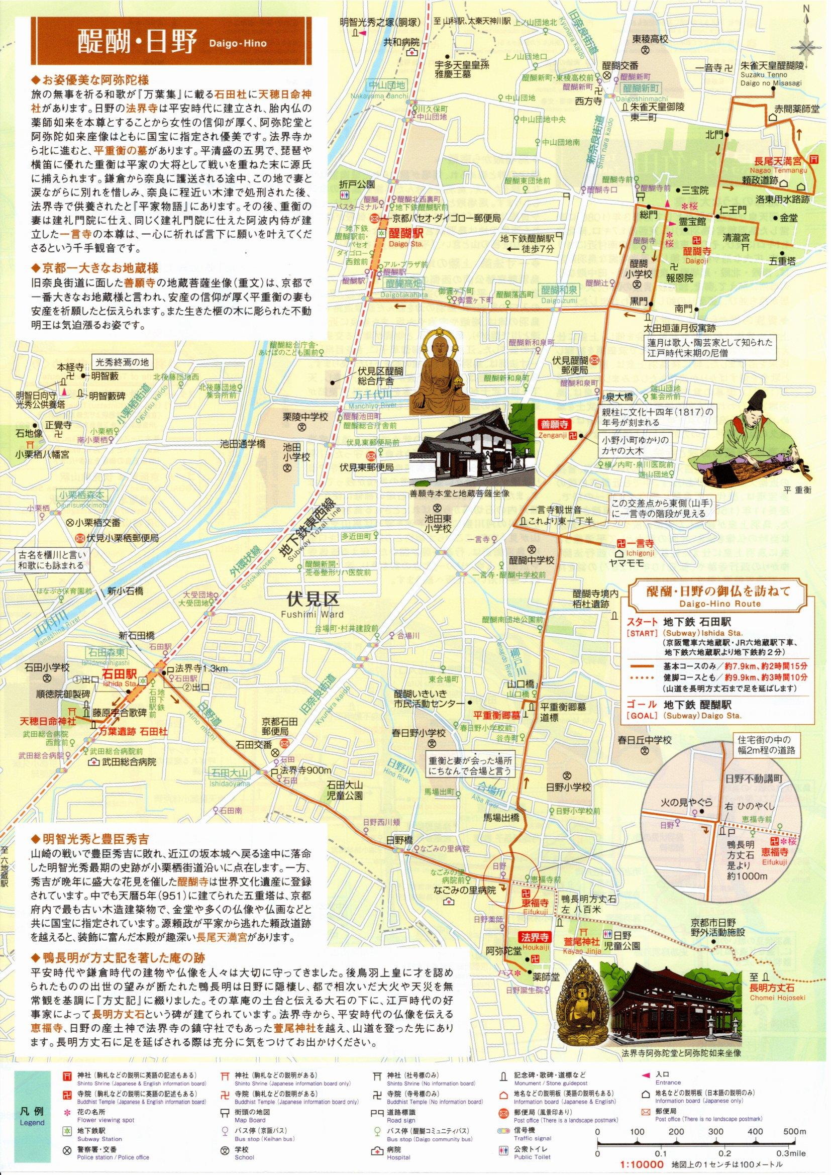 城南宮メニュー周辺の社寺と名所旧蹟 「京都・洛南 探訪MAP」
